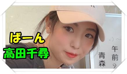 芸人ばーんの高田千尋が可愛い!年齢や身長は?ネタや同期芸人やグラビアとカップや彼氏について!