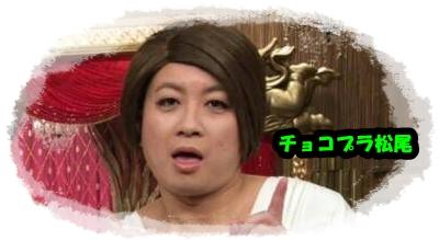 チョコレートプラネット松尾のIKKOのメイクが激似!TT兄弟や坂上忍のモノマネも人気!結婚相手やレゲエについて!