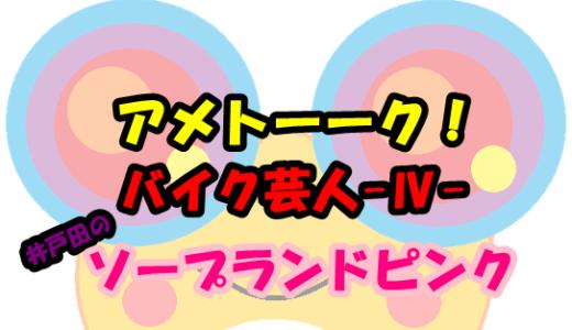スピードワゴン井戸田のソープランドピンクの反響まとめwアメトークバイク芸人4