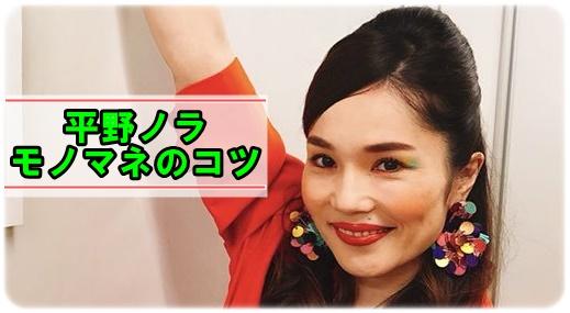 平野ノラのモノマネのコツ!衣装と音楽と予算について【余興で使える】