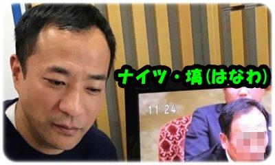 ナイツ・塙