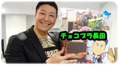 チョコレートプラネット長田の同期は?身長や肩幅は何メートル?狂言のモノマネが人気!
