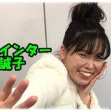 尼神インター 誠子画像