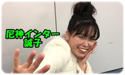 尼神インター誠子のwiki!乙女だけどブスなの?双子の妹がかわいい!
