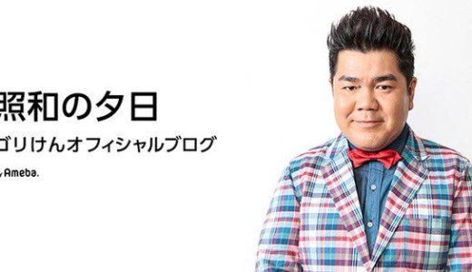 芸人ゴリけんの本名や年収について!福岡で有名!事務所や家族・嫁は?