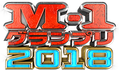 M-1グランプリ歴代優勝者(王者)まとめ!M-1の歴史を振り返る(2001~2017)