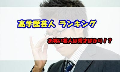 高学歴芸人ランキング!-2019版-