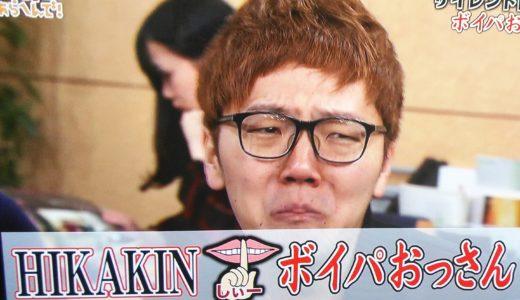 ヒカキン悶絶!ガキ使サイレント図書館(2018.10.21)の内容まとめ!無料見逃し配信はHuluで!