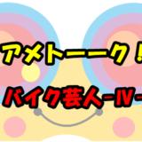 アメトークバイク芸人4!井戸田の愛車とゲストの名前は?女性も乗れるバイク!