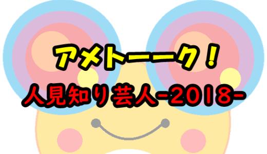 アメトーク人見知り芸人(2018)新メンバー・出演者一覧!四千頭身の後藤は暗いだけ?