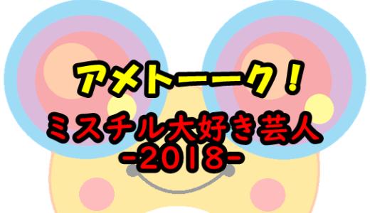 アメトーク!ミスチル芸人2018の出演者!ゲストは内田理央!