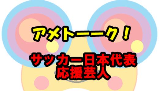 アメトークサッカー日本代表応援芸人の出演者と部活について!