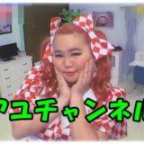 アユチャンネル画像