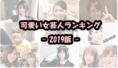 可愛い女芸人ランキング!-2019年版-