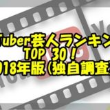 芸人ユーチューバー人気ランキングTOP30!一番面白いのは…アイツ!?2019年決定版!?