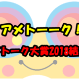 アメトーク大賞2018