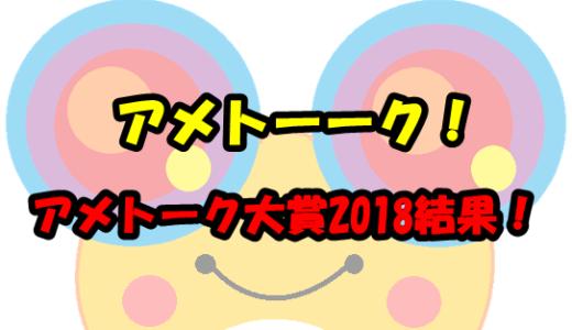 アメトーク大賞2018結果!グランプリはサンドウィッチマン!ゼロカロリーが流行語!草薙が新人賞!