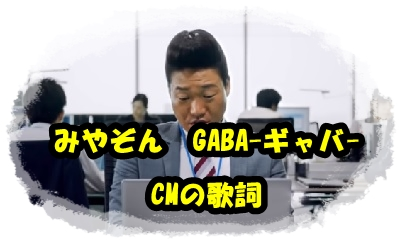 みやぞんGABA-ギャバ-CMの歌詞がストレス発散?ヒーリング効果有り?歌声が凄くイイ!【動画有り】