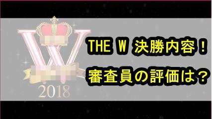 女芸人No1決定戦THEW2018の速報!優勝者は?審査内容は?副音声:松本人志と高須光聖の評価は?