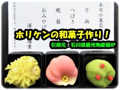 ホリケン(堀内健)の和菓子作り体験のお店(施設)の場所や料金や通販は?【アメトークホリケンふれあいの旅8 にんげんっていいな】