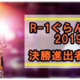R-1ぐらんぷり2019の決勝進出者予想!放送日はいつ?プロとアマの違いは?