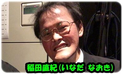 アインシュタイン稲田の怖いアゴや彼女や身長は?女性ファンが多くネタがおもしろい?【すべらない話】