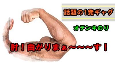 肘曲がります♪オテンキのり「富士サファリパーク」の替え歌の歌詞!2019ブレイクなるか!?