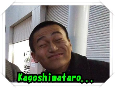 かごしま太郎