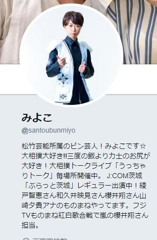 みよこ twitter プロフィール