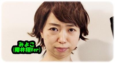 みよこ(櫻井翔のモノマネ女芸人)の本名や年齢や身長や結婚は?素顔(すっぴん)が美人!レパートリーは?