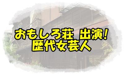 おもしろ荘の女芸人まとめ!2019新春まで!