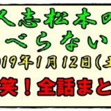 すべらない話(2019年1月12日)の速報!内容まとめ!優勝者(MVS)は?【人志松本のすべらない話】