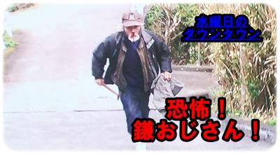 鎌おじさん・奇人芸人No1決定戦の内容と結果は?【水曜日のダウンタウン】