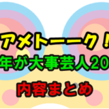 今年が大事芸人2019の内容は?出演者はハナコ・霜降り・ミキ・チョコプラ・かまいたち・ハナコ【アメトーク】