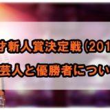 漫才新人賞決定戦(2019)の出演芸人と優勝者予想!放送日や審査員ネタ披露順番について【ytv】