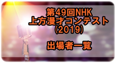 NHK上方漫才コンテスト2019の出場者と優勝者や賞金について!審査員や放送日は?