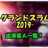 生放送ENGEIグランドスラム(2019)の出演芸人のネタ順と内容について!