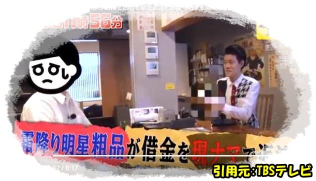 チャラ男 引用元:TBSテレビ