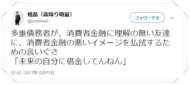 霜降り明星・粗品 ツイート 引用元:twitter
