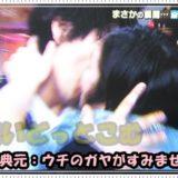 斉藤工 熊本プロレス キス
