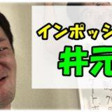 インポッシブル井元
