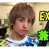 EXIT兼近画像