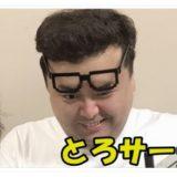 とろサーモン久保田画像