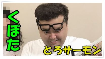 とろサーモン久保田より母親が面白い!「子宮に戻りなさい」とは?裏アカもウケる!【ロンハーの内容】