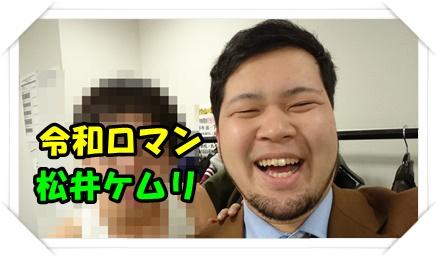松井ケムリ(令和ロマン)はお金持ち!芸歴や本名や年齢や身長は?ゴッドタンのネタが面白い!