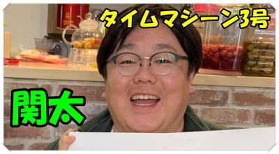 関太(タイムマシーン3号)の年齢や身長や体重!ポルカのPVのおデブ芸人!ネタは?