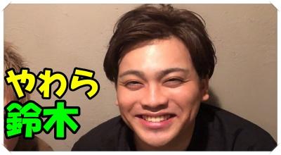 やわら(芸人)鈴木の身長や体重や年齢は?歌が上手い!パクりたい-1グランプリのネタは?