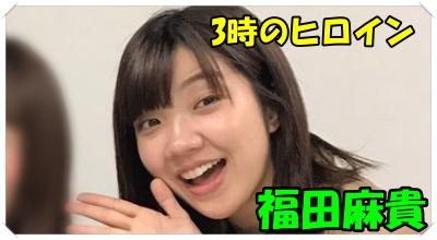 3時のヒロイン福田の年齢や身長や体重は?歌って踊れる元アイドル芸人!彼氏はいるの?
