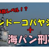 アメトークこち亀芸人のケンコバのコスプレは誰?ひるちゃんが一番両津に似てる!