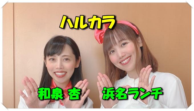 ハナコ 菊田 結婚